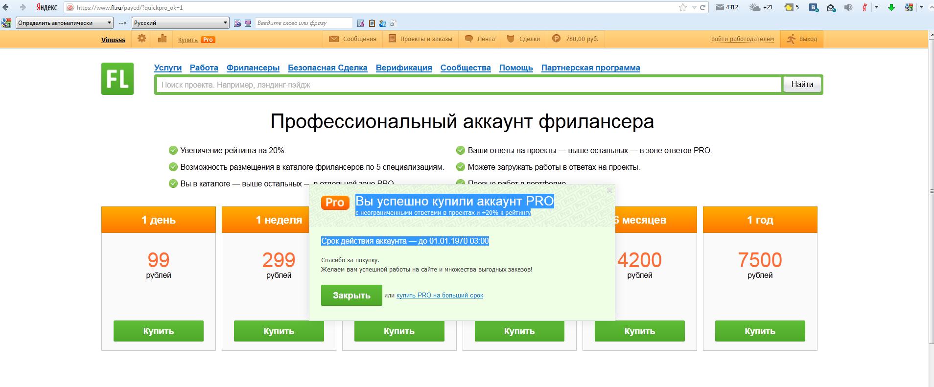 Продать аккаунт фриланс раскрутка сайтов фрилансеры